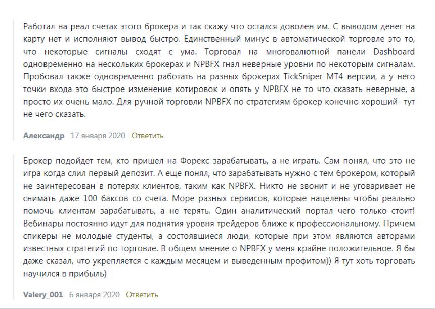 брокер npbfx положительные отзывы хорош даже по сравнению с другими