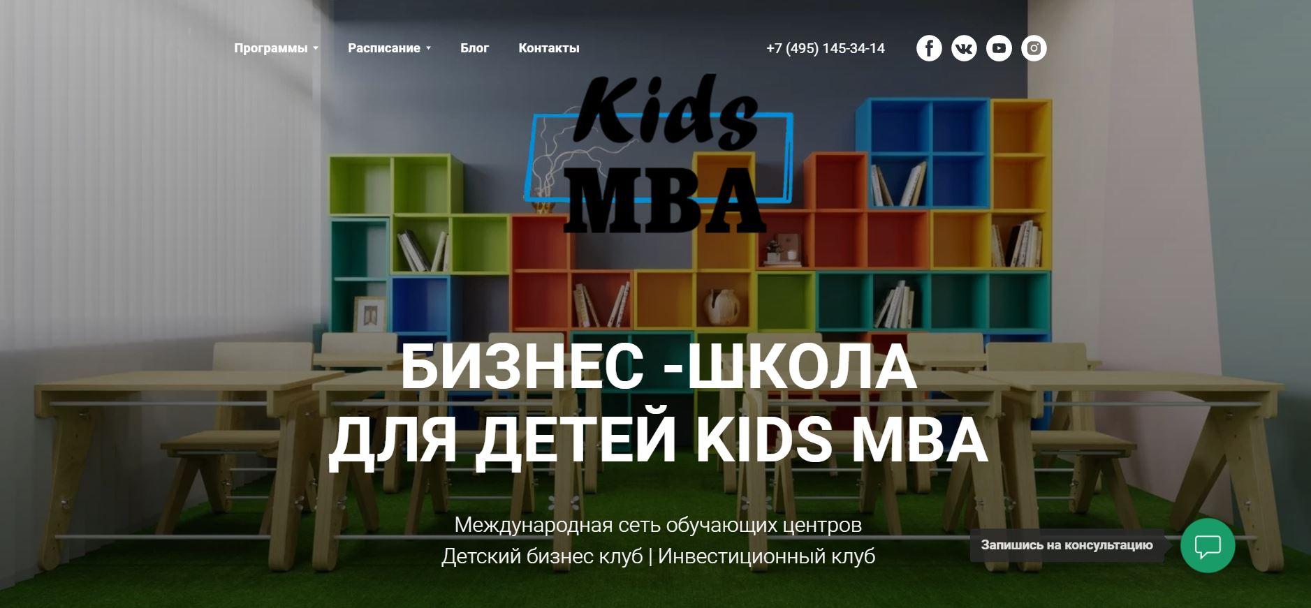 kids mba официальный сайт