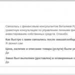 Обзор компании ООО «Личный капитал»