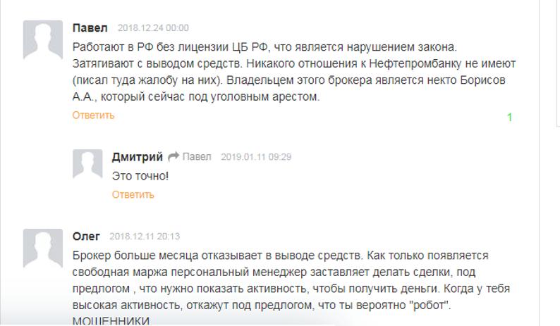 npbfx отрицательный отзыв владелец под уголовным арестом