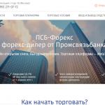 Обзор брокера ПСБ-Форекс