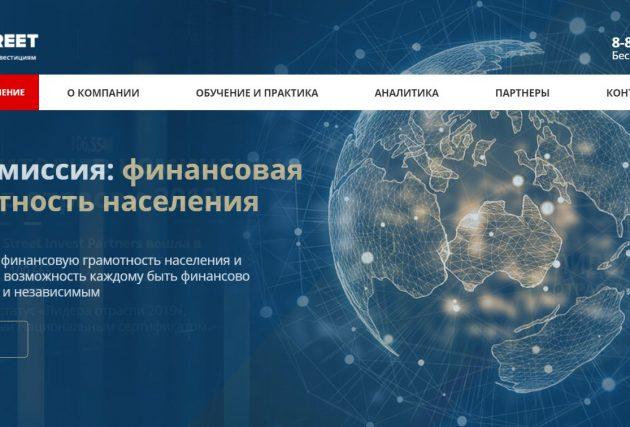 wall street invest partners официальный сайт