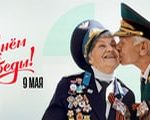 Поздравляем с 75-летием Победы!