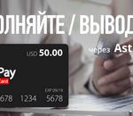 FXOpen добавил новый способ пополнения и снятия средств через AstroPay