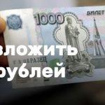 Куда вложить 1000 рублей и получить прибыль в 2019 году