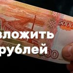 Куда вложить 5000 рублей, чтобы заработать в 2019 — лучшие варианты получить прибыль