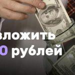 Куда вложить 50000 рублей, чтобы заработать и создать пассивный доход