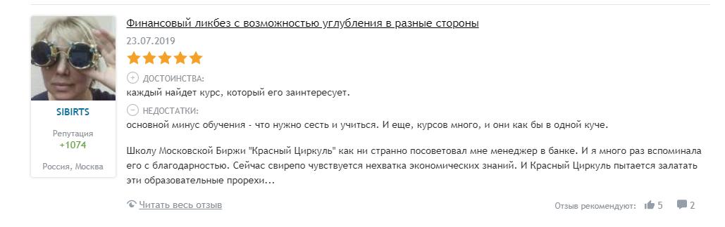 Отзыв на Школу Московской биржи обучение инвестициям и трейдингу 1