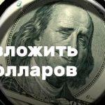 Куда вложить 100 долларов, чтобы получить прибыль — 6 способов инвестировать 100 долларов