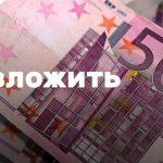 Куда вложить евро выгодно — 6 лучших способов куда инвестировать евро