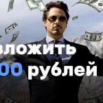 Куда вложить 700000 рублей — 15 лучших способов для приумножения капитала