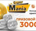 """""""КриптоМания"""" – бесплатный конкурс с реальными денежными призами"""