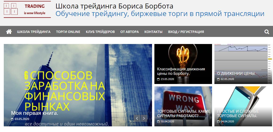 Школа трейдинга Бориса Борбота официальный сайт.jpg