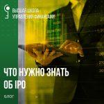 Vshuf ru: покупка акций на IPO