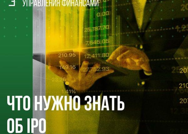 Высшая Школа Управления Финансами ВШУФ готовые кейсы IPO