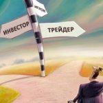 Трейдинг vs инвестиции: что выбрать и в чем разница