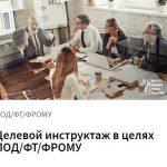 Высшая школа управления финансами: Целевой инструктаж ПОД/ФТ/ФРОМУ