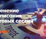 Изменение времени торговых сессий 1 и 2 октября 2020 г.