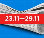 ОБЗОР КЛЮЧЕВЫХ СОБЫТИЙ НАСТУПАЮЩЕЙ НЕДЕЛИ 23.11 - 29.11