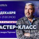 БЕСПЛАТНЫЙ МАСТЕР-КЛАСС АЛЕКСАНДРА ГЕРЧИКА