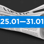 ОБЗОР КЛЮЧЕВЫХ СОБЫТИЙ НАСТУПАЮЩЕЙ НЕДЕЛИ 25.01 - 31.01