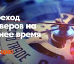 14 марта FXOpen перейдет на летнее время (GMT+3)