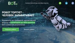 Разработка торговых роботов